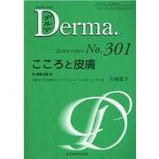 デルマ No.301 [単行本]
