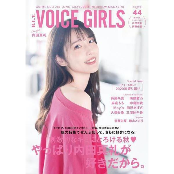 B.L.T. VOICE GIRLS Vol.44(B.L.T.MOOK 84号) [ムックその他]