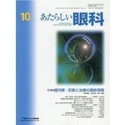 あたらしい眼科 Vol.37No.10 [単行本]