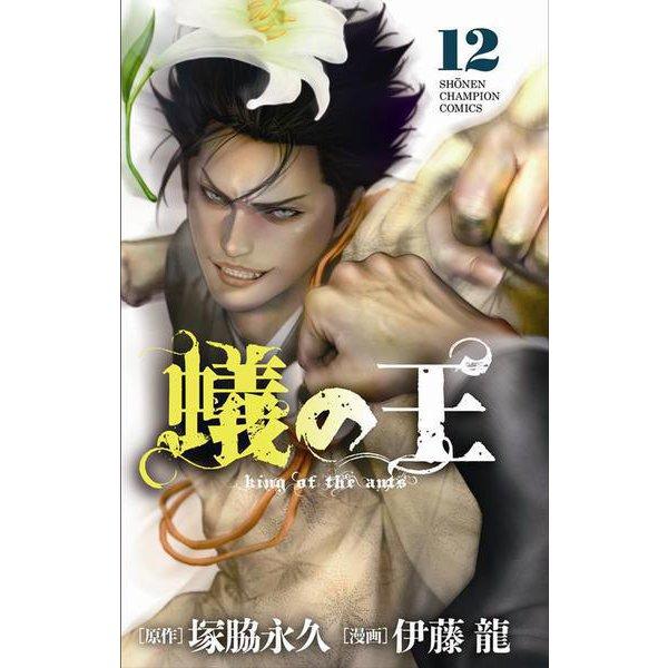 蟻の王  12<12>(少年チャンピオン・コミックス) [コミック]