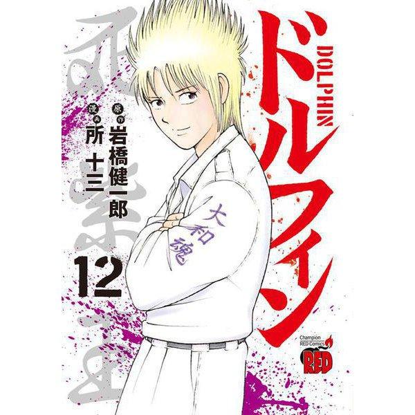 ドルフィン  12<12>(チャンピオンREDコミックス) [コミック]