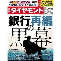 週刊 ダイヤモンド 2020年 11/21号 [雑誌]