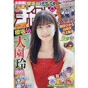 週刊少年チャンピオン 2020年 12/10号 [雑誌]