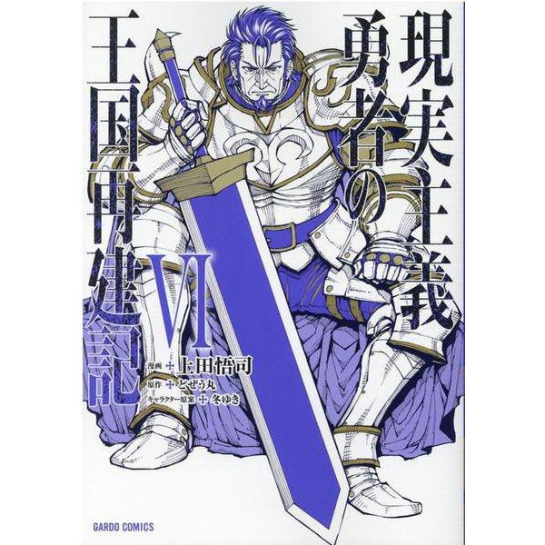 現実主義勇者の王国再建記VI(ガルドコミックス) [コミック]
