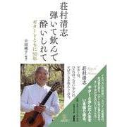 荘村清志 弾いて飲んで酔いしれて-ギターとともに50年 [単行本]