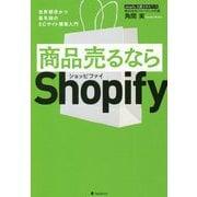 商品売るならShopify―世界標準かつ最先端のECサイト構築入門 [単行本]