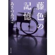 藤色の記憶(角川文庫) [文庫]