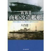 WW2商船改造艦艇―世界の客船はいかに徴用され運用されたのか(光人社NF文庫) [文庫]