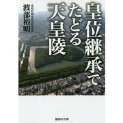 皇位継承でたどる天皇陵(産経NF文庫) [文庫]