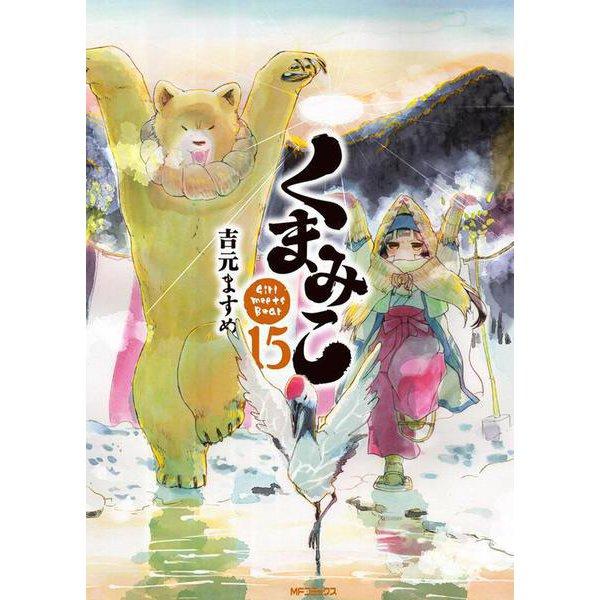 くまみこ 15(MFコミックス フラッパーシリーズ) [コミック]