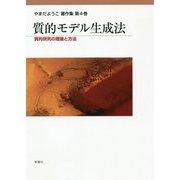 質的モデル生成法―質的研究の理論と方法(やまだようこ著作集〈第4巻〉) [単行本]
