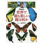 世界で最も美しい蝶は何か 増補新版 [単行本]