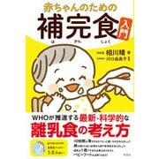 赤ちゃんのための補完食入門 [単行本]