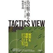 TACTICS VIEW―鳥の眼で観る一流サッカーチームの戦術事例 [単行本]