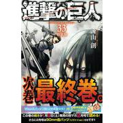 進撃の巨人(33)特装版(講談社キャラクターズA) [コミック]