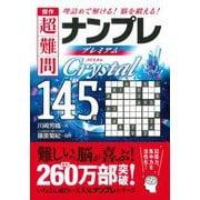 傑作超難問ナンプレプレミアム145選 Crystal [文庫]