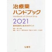 治療薬ハンドブック〈2021〉薬剤選択と処方のポイント [単行本]