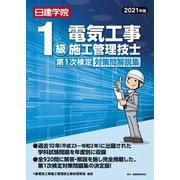 1級電気工事施工管理技士第1次検定対策問解説集〈2021年版〉 [単行本]