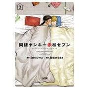 同棲ヤンキー赤松セブン  3<3>(プリンセス・コミックスDX カチCOMI) [コミック]