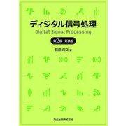 ディジタル信号処理 第2版;新装版 [単行本]