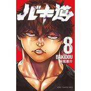 バキ道  8<8>(少年チャンピオン・コミックス) [コミック]