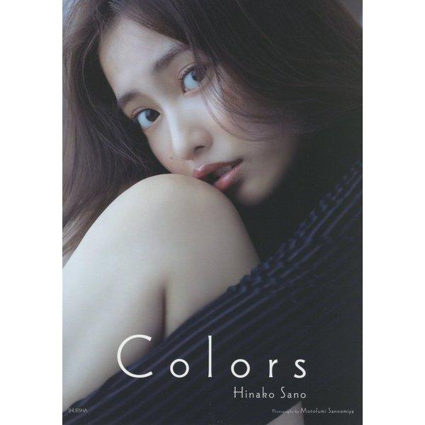 COLORS―佐野ひなこ写真集 [単行本]