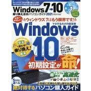 Windows7→10乗り換え最新パソコンガイド 2021(100%ムックシリーズ) [ムックその他]