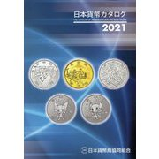 日本貨幣カタログ〈2021〉 54版 [図鑑]