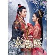 大唐女法医~Love&Truth~ DVD-BOX1