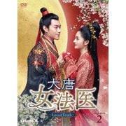 大唐女法医~Love&Truth~ DVD-BOX2