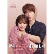 運命のキスをお願い! DVD-BOX1