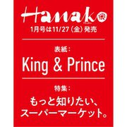 Hanako(ハナコ) 2021年 01月号 [雑誌]