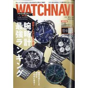 WATCH NAVI (ウォッチナビ) 2021年 01月号 [雑誌]