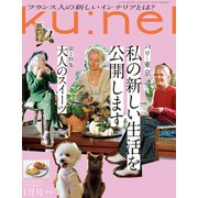 ku:nel (クウネル) 2021年 01月号 [雑誌]