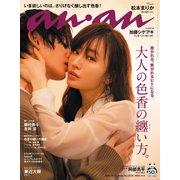 an・an (アン・アン) 2020年 11/25号 [雑誌]