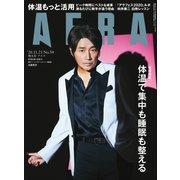 AERA (アエラ) 2020年 11/23号 [雑誌]