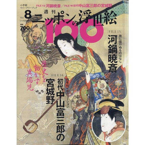ニッポンの浮世絵100 2020年 11/26号 [雑誌]