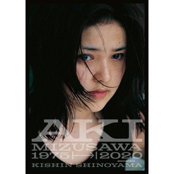 AKI MIZUSAWA 1975-2020 [単行本]