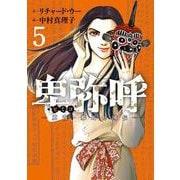 卑弥呼 -真説・邪馬台国伝- (5) [コミック]
