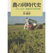 農の同時代史―グローバル化・新基本法下の四半世紀 [単行本]