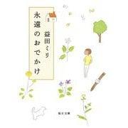 永遠のおでかけ(毎日文庫) [文庫]