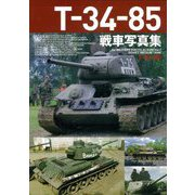 T-34-85戦車写真集(PHOTO ALBUM〈Vol.7〉) [単行本]