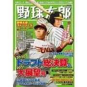 野球太郎 No.037  2020ドラフト総決算&2021大展望号(バンブームック) [ムックその他]