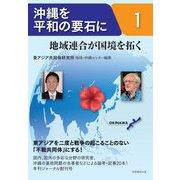 沖縄を平和の要石に〈1〉地域連合が国境を拓く [単行本]