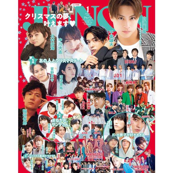 JUNON (ジュノン) 2021年 01月号 [雑誌]
