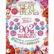 TEST the BEST 2021(晋遊舎ムック) [ムックその他]
