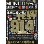 MONODAS 2021 完全保存版(100%ムックシリーズ) [ムックその他]