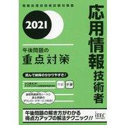 応用情報技術者 午後問題の重点対策〈2021〉 [単行本]