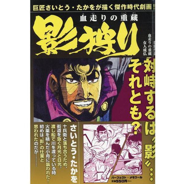 影狩り vol.8(パーフェクト・メモワール) [ムックその他]