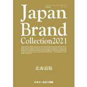 Japan Brand Collection2021 北海道版(メディアパルムック) [ムックその他]